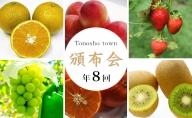 【8回お届け】土庄町 季節の果物