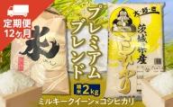 【定期便】プレミアムブレンド(2Kg×12ヶ月)