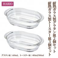 BE22_HARIO HGZO-1812 耐熱ガラス製グラタン皿2個セット/HTZ-2808 耐熱ガラス製トースター皿3個セット