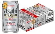 アサヒ ドライゼロ 350ml缶 24本入り1ケース