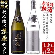 a8-015 【数量限定】新酒!無濾過蓬原と定番の蓬原黒麹の飲み比べセット 1.8L×計2本