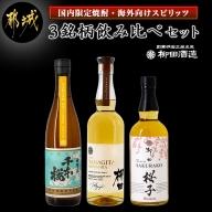 【柳田酒造】海外向けスピリッツ・国内限定焼酎 3銘柄飲み比べセット_AE-0550