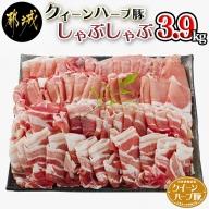 「クイーンハーブ豚」しゃぶしゃぶ3.9kgセット_AD-2902