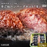<みやざきハーブ牛 手ごねハンバーグ「生」(140g×10個)>