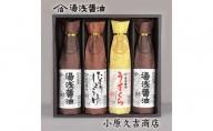 M6086_【むじのし付】湯浅醤油2本うすくち1本たまり醤油1本 (各300ml)
