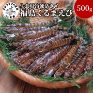 【B0-053】生食用冷凍活き〆福島くるまえび500g