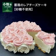 【砂糖不使用】薔薇のレアチーズケーキ