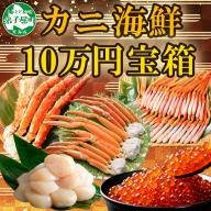 545.北海道 カニ豪華 海鮮 宝箱 タラバ ズワイ しゃぶ 1kg ホタテ 1kg いくら 250g 蟹 かに 帆立 ほたて イクラ 魚卵 セット 北国からの贈り物