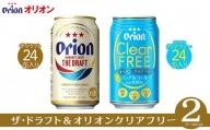 〈オリオンビール〉オリオン ザ・ドラフト&オリオンクリアフリー 2ケースセット