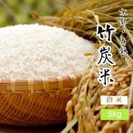 【ふるさと納税】竹炭米 コシヒカリ 5kg 令和2年産 新米 白米 数量限定