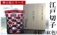「すみだモダン」ヒロタグラスクラフト 江戸切子「粋と技シリーズ」市松 (紅色)