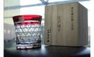 「すみだモダン」ヒロタグラスクラフト 江戸切子「粋と技シリーズ」亀甲 (紅色)
