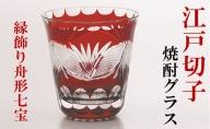 紅  焼酎グラス 縁飾り舟形七宝