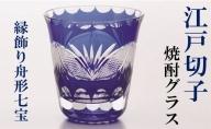 藍  焼酎グラス 縁飾り舟形七宝