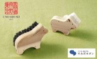 「すみだモダン」宇野刷毛ブラシ製作所 アニマルブラシ 男性用セット(身体・顔)