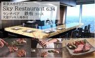 東京スカイツリーSky Restaurant634ランチ「鉄板コース」ペア利用券(東京スカイツリー(登録商標)天望デッキ入場券付)