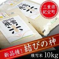 C−01 飛雪(ひせつ)米(結びの神) 10kg