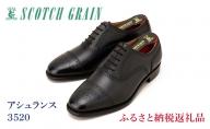 スコッチグレイン紳士靴「アシュランス」NO.3520