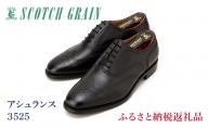 スコッチグレイン紳士靴「アシュランス」NO.3525