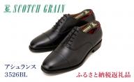 スコッチグレイン紳士靴「アシュランス」NO.3526