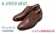 スコッチグレイン紳士靴「アシュランス」NO.3526DBR