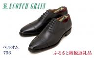 スコッチグレイン紳士靴「ベルオム」NO.756