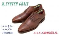 スコッチグレイン紳士靴「ベルオム・マーブル」NO.756DBR