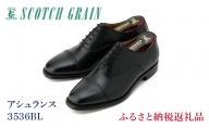 スコッチグレイン紳士靴「アシュランス」NO.3536