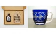 すみだ珈琲 THE COFFEE HOUSE ギフトBOX+江戸切子カップ(魚子紋様)