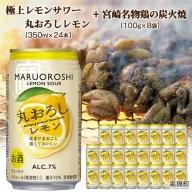 <極上レモンサワー 丸おろしレモン 350ml×24本+宮崎名物鶏の炭火焼き8袋>