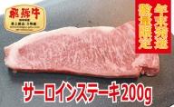 『年末発送』【最高級A5等級】飛騨牛サーロインステーキ200g