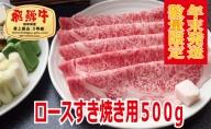 『年末発送』【最高級A5等級】飛騨牛ロースすき焼き用500g