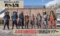 【ふるさと納税限定!!】古戦場おもてなし武将隊「関ケ原組」と行く陣跡巡りツアー