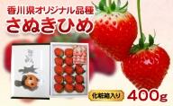 香川県オリジナル品種! さぬきひめ苺 400g化粧箱入り 年内受付
