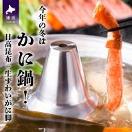 良質な日高昆布(100g)出汁で食べる贅沢「かに鍋」セット[B15-884]