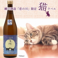 鯉川酒造「恋の川」純米酒 満月と猫ラベル(720ml×1本)