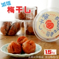 【ふるさと納税】梅干し 無添加 減塩 舞鶴産 1.5kg