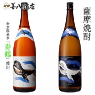 A1-2552/くじらのボトル 芋焼酎 1800ml×2本セット