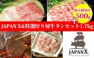 【年末企画】増量500g JAPAN X&特選厚り切牛タンセット1.7kg+500g(バラ肩ロース小間・牛タン)【豚小間増量500g】