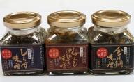伊豆の海鮮おかず味噌お試しセット(70g×3種)