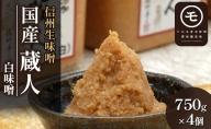 信州生味噌 国産蔵人白4入 みそ 味噌汁 みそ汁 長野 こだわり 食材