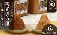 信州生味噌 善光寺の里赤・白セット みそ 味噌汁 みそ汁 長野 国産 こだわり 食材