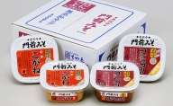 無添加カップ味噌詰合せ2kg(コシヒカリ・こがね各2ヶ)みそ 味噌汁 みそ汁 長野 信州 国産 こだわり 食材  門前みそ 光善寺 お土産