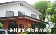 ペンション「オーベルジュちくに」 で信州の大自然を満喫!小谷村宿泊券10,000円分