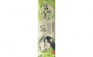 信州美人石臼挽きそば220g×15入 蕎麦 乾麺 乾めん 麺類 長野 ソバ セット