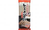 長野粉碾屋造り とろろそば 360g×20入  蕎麦 乾麺 乾めん 麺類 長野 ソバ セット