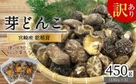 宮崎県産乾椎茸芽どんこ450g(150g×3袋) チャック袋入