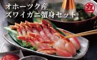 15-35 オホーツク産ズワイガニの蟹身セット(1kg前後)