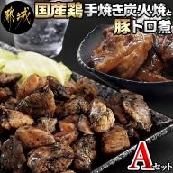 国産鶏手焼き炭火焼と豚トロ煮 Aセット_MJ-E701