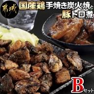 国産鶏手焼き炭火焼と豚トロ煮 Bセット_AC-E701